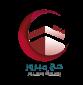 شعار حملة الحج التابعة لنادي طيبة الطبي